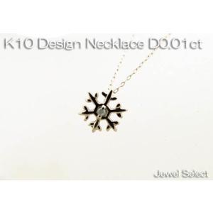 SALE K10 イエローゴールド ダイヤモンド 雪の結晶ネックレス 0.01ct|jewelselect