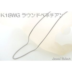 K18WG ホワイトゴールド ラウンドベネチアン フリーチェーン ネックレス50cm 使いやすい大きめ引き輪 jewelselect