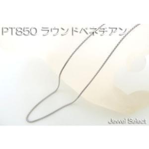 PT850 プラチナ ラウンドベネチアン フリーチェーン ネックレス50cm 使いやすい大きめ引き輪 jewelselect