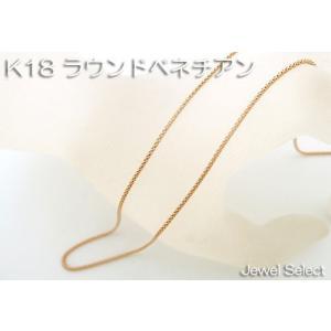 K18  イエローゴールド ラウンドベネチアン フリーチェーン ネックレス50cm 使いやすい大きめ引き輪 jewelselect