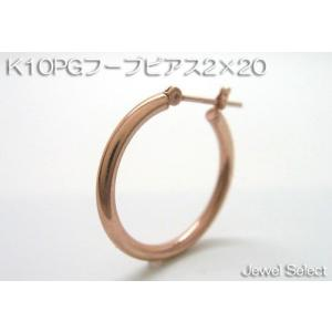 K10PG ピンクゴールド 2×20 フープピアス片耳用|jewelselect