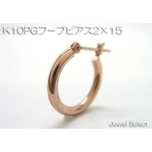 K10PG ピンクゴールド 2×15 フープピアス片耳用|jewelselect