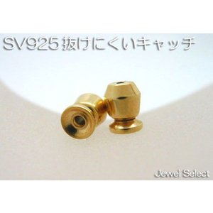 抜けにくいキャッチ ピアス シルバー925 K18 K18WG K18PG PT900|jewelselect