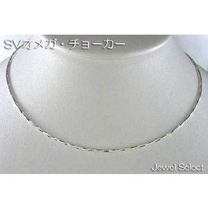 シルバー925 カットロープ オメガチョーカー 幅1mm 45cm jewelselect