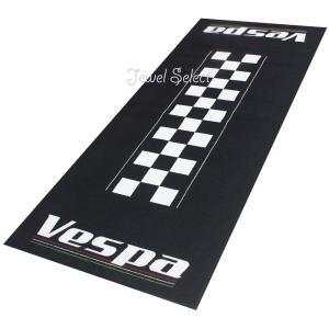 VESPA ベスパ バイクマット ガレージに お部屋のインテリアマットとしても 190cm×80cm jewelselect
