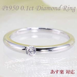 ☆品格ある輝きのプラチナのアームに、上質ダイヤモンドをセットしたシンプルデザイン!輝きの綺麗なダイヤ...
