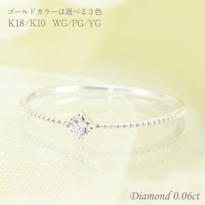 ダイヤモンド リング K18 YG PG WG イエロー ピンク ホワイト ゴールド 0.06ct ...