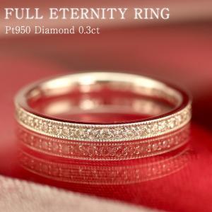 ☆プラチナ950を贅沢使った枠に、上質な天然ダイヤモンドを1つ1つ丁寧に留めて作りあげた、0.3カラ...