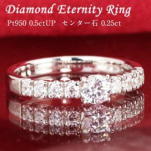 ☆厳選されたダイヤモンドを 1つ1つ丁寧に留めて作りあげた、トータル0.5カラットのエタニティリング...