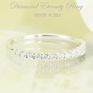 ★プラチナ950枠に上質な天然ダイヤモンドを1つ1つ丁寧に留めて作りあげた、ダイヤモンド0.2カラッ...