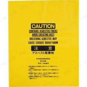 【特徴】 ・識別しやすい黄色を使用しています。 ・アスベスト回収工事用に最適です。    【関連キー...