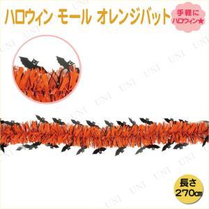 インテリア 雑貨 パーティーモール 飾り 装飾品 ハロウィン モール オレンジバット