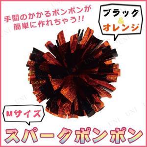 スパークポンポン (M40cm) ブラック&オレンジの商品画像|ナビ