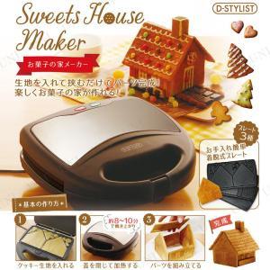 D-STYLIST お菓子の家メーカー|jewelworld