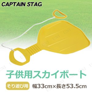 CAPTAIN STAG(キャプテンスタッグ) スカイボート イエロー UX-507