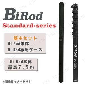 取寄品  Bi Rod 6G-7500 撮影用ロングロッド グラスファイバー製 (基本セット) 7.5m|jewelworld