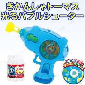 子供たちに大人気、きかんしゃトーマスの手動式のバブルシューターです。トリガーを引くとトーマスがピカピ...