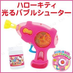 ハローキティの手動式のバブルシューターです。トリガーを引くとキティちゃんがピカピカ光ります!大好きな...