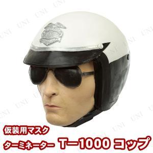 映画「ターミネーター2」より、T-1000の警官バージョンのマスクです。ヘルメットを被ったワンシーン...