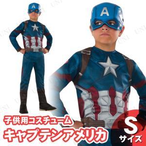 映画「キャプテン・アメリカ シビル・ウォー」モデルの子供用キャプテンアメリカスーツです。膝から下には...