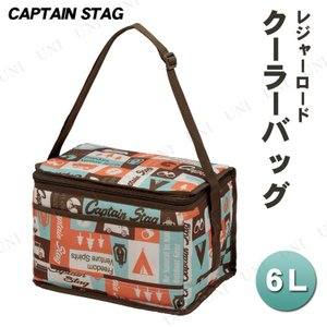 CAPTAIN STAG(キャプテンスタッグ) レジャーロード クーラーバッグ 6L UE-570