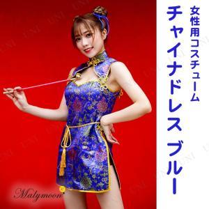 Malymoon チャイナドレス ブルー コスプレ 衣装 ハロウィン 仮装 大人 コスチューム 服 レディース 大人用|jewelworld