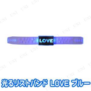 イベントやライブでも使える、光るリストバンドです。文字盤は「LOVE」、カラーはブルー。キュートなフ...