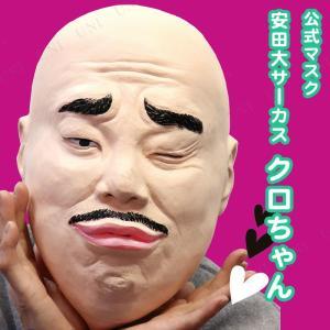 コスプレ 仮装 衣装 ハロウィン パーティーグッズ かぶりもの クロちゃん公式マスク