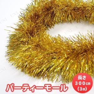 クリスマス ツリー オーナメント インテリア Patymo 300cmパーティーモール ゴールド