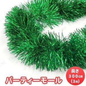 クリスマス ツリー オーナメント インテリア Patymo 300cmパーティーモール グリーン