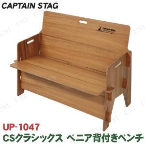 取寄品  CAPTAIN STAG(キャプテンスタッグ) CSクラシックス べニア背付きベンチ