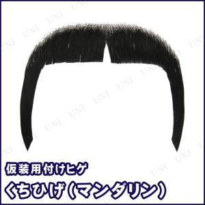 中国皇帝のような威厳のある付けひげです。人毛を使った高級本格仕様なのでとっても自然な質感。お芝居や仮...