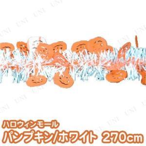 インテリア 雑貨 パーティーモール 飾り 270cm(9ft)モール(パンプキン/ホワイト)