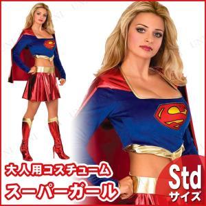 世界的スーパーヒーロー「スーパーマン」シリーズのスパーガールの大人用コスチュームです。アニメから飛び...