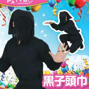 Patymo 黒子頭巾(かげのひと) 仮装 衣装 コスプレ ハロウィン コスチューム 大人 女性 時代劇 男性 黒子|jewelworld