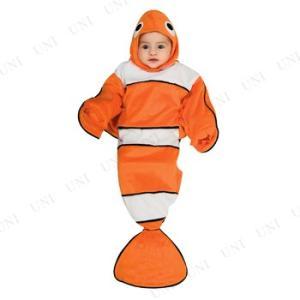 ねんね赤ちゃん用おくるみタイプの衣装。熱帯魚のクマノミをモチーフにしたおくるみ。足元後ろに開くところ...