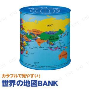 カラフルな世界地図がプリントされ、約30万円貯めることができる貯金箱です。国の大きさや場所を勉強しな...