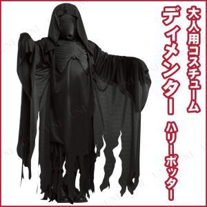 コスプレ 仮装 衣装 ハロウィン 余興 コスチューム メンズ 男性用 大人用ディメンター