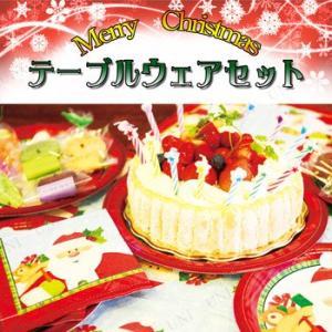 取寄品  クリスマスパーティー 雑貨 装飾 テーブルウェアセット クラフティクリスマス