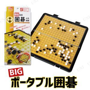 たたんで、広げて、どこでも楽しめるポータブル囲碁です。透明の盤面に凹みがあり、そこに駒を収める新構造...
