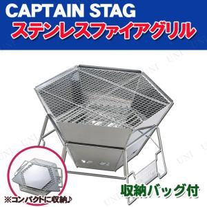 取寄品  CAPTAIN STAG(キャプテンスタッグ) ヘキサ ステンレス ファイアグリル M-6...