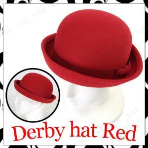 ce5fa3be9b7091 ダービーハット 赤 衣装 コスプレ ハロウィン パーティーグッズ かぶりもの ハロウィン 衣装 プチ仮装 帽子