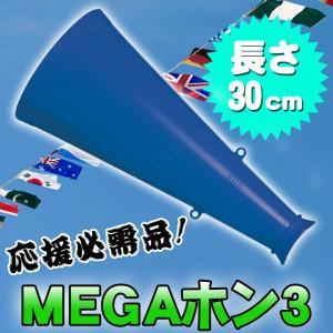 MEGAホン3 ブルー 応援グッズ メガホン パーティーグッズ パーティー用品 イベント用品 演出 盛り上げグッズ|jewelworld