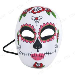 コスプレ 仮装 死者の日(デイ オブ ザ デッド) マスク 衣装 ハロウィン かぶりもの