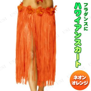 ハワイアンフラスカート オレンジ コスプレ 衣装 ハロウィン 仮装 大人 コスチューム フラダンス スカート|jewelworld