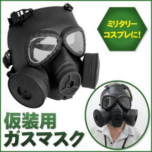 Uniton ガスマスク(ブラック) コスプレ 衣装 ハロウィン パーティーグッズ かぶりもの サバゲー マスク 兵士|jewelworld