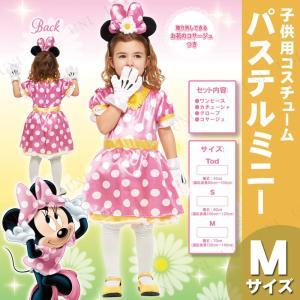 パステルカラーがとってもかわいいミニーマウスの子ども用コスチューム!光沢のあるサテンのワンピースは背...