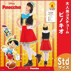 ディズニーアニメ「ピノキオ」の女性用コスチューム。着やすいワンピーススタイルで裾や吊り紐のチロリアン...