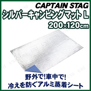 CAPTAIN STAG(キャプテンスタッグ) シルバーキャンピングマット(L) 200×120cm...