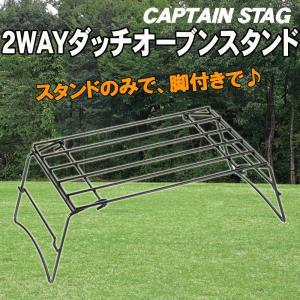 CAPTAIN STAG(キャプテンスタッグ) ツーウェイ ダッチオーブンスタンド M-6505